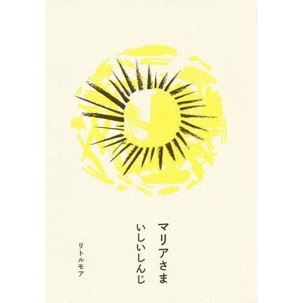 マリアさま [単行本]