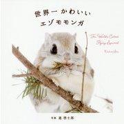 世界一かわいいエゾモモンガ―The World's Cutest Flying Squirrel [ムックその他]