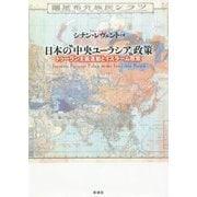 日本の中央ユーラシア政策 [単行本]