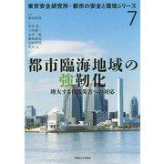 都市臨海地域の強靱化―増大する自然災害への対応(東京安全研究所・都市の安全と環境シリーズ〈7〉) [単行本]