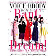 VOICE BRODY vol.5 [ムックその他]
