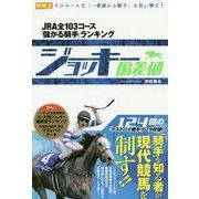 ジョッキー偏差値―JRA全103コース「儲かる騎手」ランキング(競馬王馬券攻略本シリーズ) [単行本]
