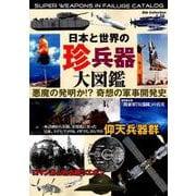 日本と世界の珍兵器図鑑 (DIA Collection) [ムックその他]