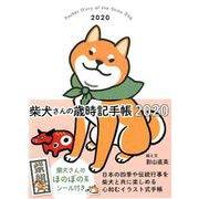 柴犬さんの歳時記手帳 2020 [ムックその他]