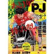 TOKYO 2020 PARALYMPIC JUMP パラリンピックジャンプ Vol.3 [ムックその他]