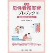 直前 母性看護実習プレブック―看護過程の思考プロセス 第2版 [単行本]