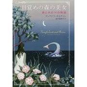目覚めの森の美女 森と水の14の物語 [単行本]
