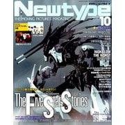 Newtype (ニュータイプ) 2019年 10月号 [雑誌]