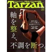 Tarzan (ターザン) 2019年 9/26号 [雑誌]