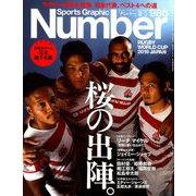 Sports Graphic Number (スポーツ・グラフィック ナンバー) 2019年 10/3号 [雑誌]