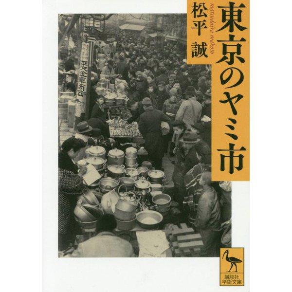 東京のヤミ市(講談社学術文庫) [文庫]