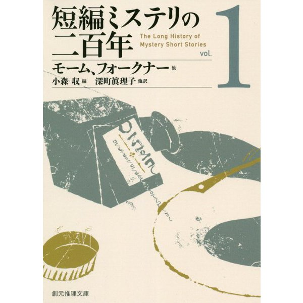 短編ミステリの二百年1(創元推理文庫) [文庫]