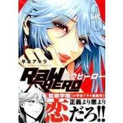 RaW HERO 3(イブニングKC) [コミック]