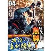 バーサス魚紳さん!(4)(イブニングKC) [コミック]