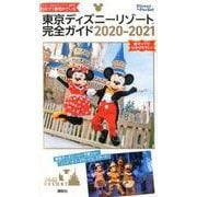 東京ディズニーリゾート完全ガイド 2020-2021(Disney in Pocket) [ムックその他]