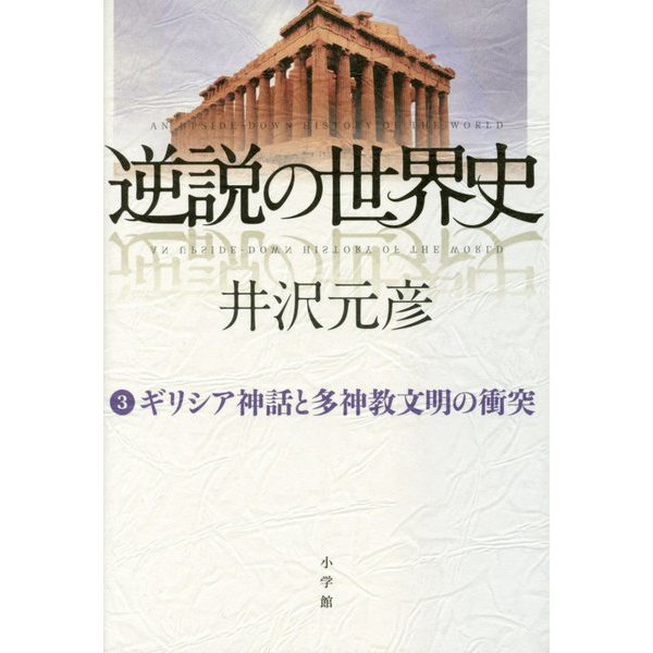 逆説の世界史〈3〉ギリシア神話と多神教文明の衝突 [単行本]