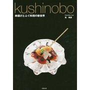 kushinobo 串揚げとふぐ料理の新世界 [単行本]