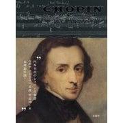 ショパン――200年の肖像 [単行本]