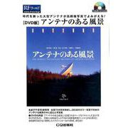 (DVD版)アンテナのある風景-時代を飾った大型アンテナが高解像写真でよみがえる!(RFワールド) [磁性媒体など]