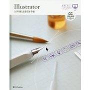 Illustrator 10年使える逆引き手帖【CC完全対応】(Mac & Windows対応) [単行本]