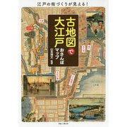 古地図で大江戸おさんぽマップ [単行本]