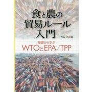 食と農の貿易ルール入門-基礎から学ぶWTOとEPA/TPP [単行本]