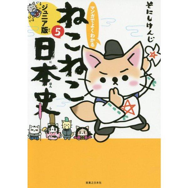 マンガでよくわかる ねこねこ日本史 ジュニア版5<5> [単行本]