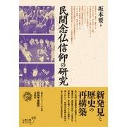 民間念仏信仰の研究 [単行本]