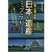 「日本の遺産」ミステリー-「見えているもの」がすべてなのか?(王様文庫) [文庫]