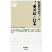 二重国籍と日本(ちくま新書<1440>) [新書]