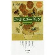 カラー新書 ゴッホとゴーギャン-近代絵画の軌跡(ちくま新書<1441>) [新書]