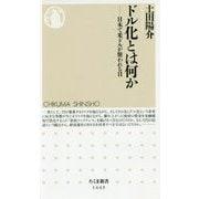 ドル化とは何か-日本で米ドルが使われる日(ちくま新書<1443>) [新書]