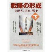 戦略の形成 下-支配者、国家、戦争(ちくま学芸文庫<マ-48-2>) [文庫]