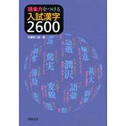 語彙力をつける 入試漢字2600 [単行本]