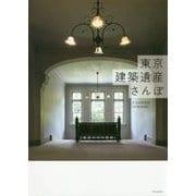 東京建築遺産さんぽ [単行本]