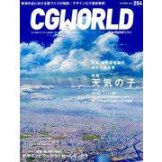 CG WORLD (シージー ワールド) 2019年 10月号 [雑誌]
