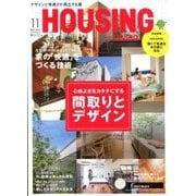 月刊 HOUSING (ハウジング) 2019年 11月号 [雑誌]