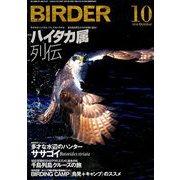 BIRDER (バーダー) 2019年 10月号 [雑誌]