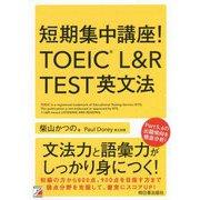 短期集中講座! TOEIC(R) L&R TEST 英文法 [単行本]
