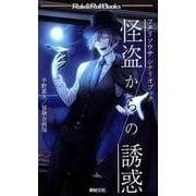 怪盗からの誘惑-フタリソウサシナリオブック(Role&Roll Books) [単行本]
