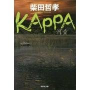 KAPPA(祥伝社文庫) [文庫]