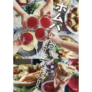 ツレヅレハナコのホムパにおいでよ!―気軽な宴会レシピ87 [単行本]