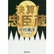 決算! 忠臣蔵(新潮文庫) [文庫]
