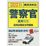 2021年度版 絶対決める! 警察官(高卒程度)採用試験 総合問題集 [単行本]