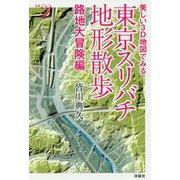美しい3D地図でみる東京スリバチ地形散歩路地大冒険編 [新書]