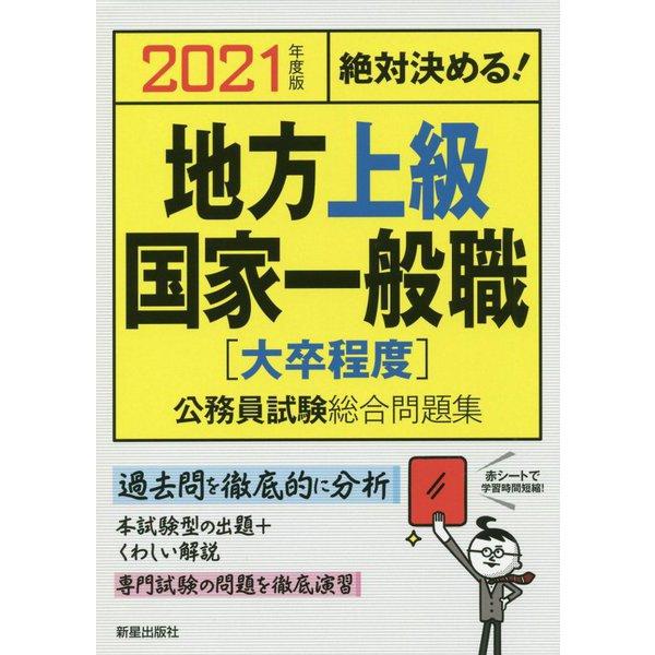 2021年度版 絶対決める! 地方上級・国家一般職(大卒程度) 公務員試験総合問題集 [単行本]