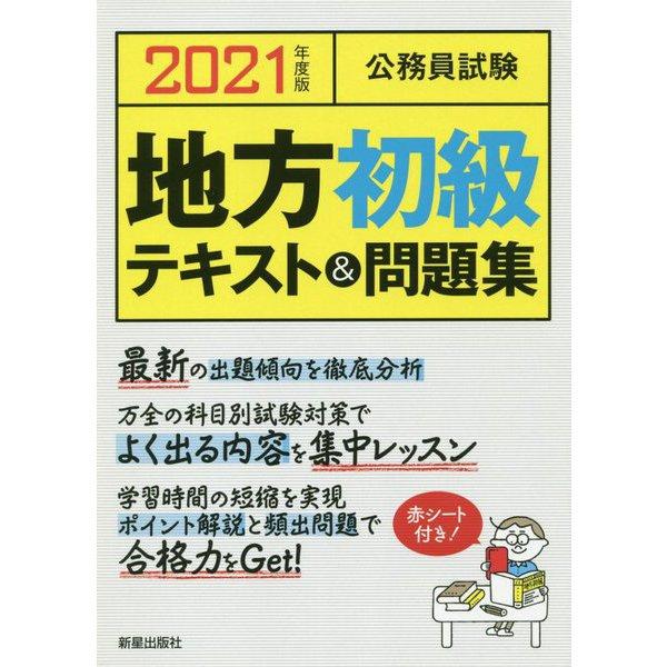 2021年度版 公務員試験 地方初級テキスト&問題集 [単行本]