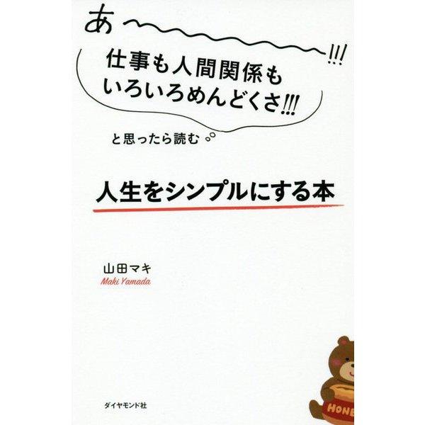 あーーーーー!!!仕事も人間関係もいろいろめんどくさ!!!と思ったら読む 人生をシンプルにする本 [単行本]