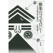 雅楽のコスモロジー-日本宗教式楽の精神史 [単行本]