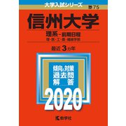 信州大学(理系-前期日程)-2020年版;No.75<No.75>(大学入試シリーズ) [全集叢書]